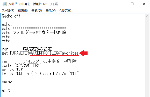W10-Remove the contents of the folder-03