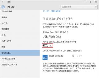 「アプリが USB Flash Disk を使うことを許可する」のレジストリをコマンドで設定する方法【Win10編】