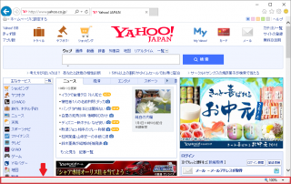 Internet Explorer 11 のステータス バーを表示するためのレジストリをコマンドで設定する方法【共通編】