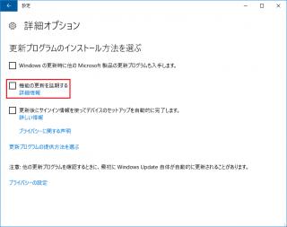 「機能の更新を延期する」を有効/無効にするレジストリの設定値【Win10編】