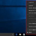 タスク バーを右クリックして表示するコンテキスト メニューを表示させないようにする方法【共通編】