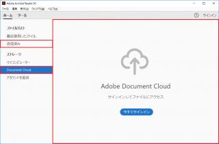 Adobe Acrobat Reader DC の「Document Cloud」のメニューを表示/非表示にするレジストリの設定値【共通編】