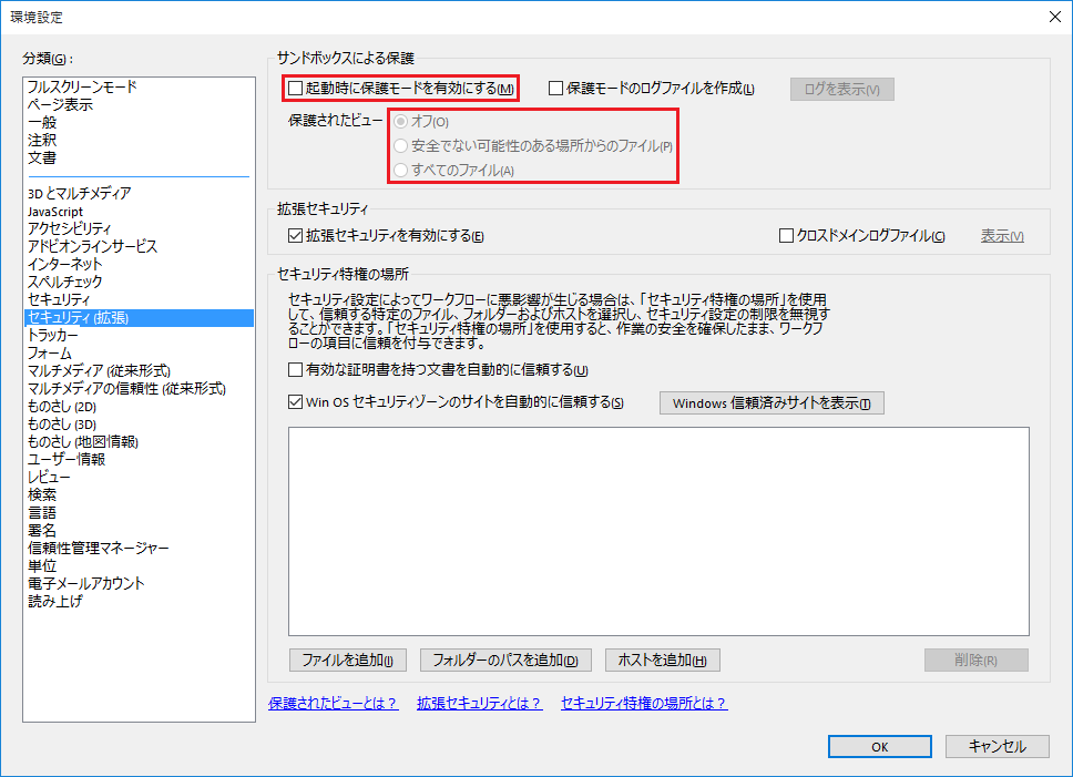 Adobe Acrobat Reader DC の「サンドボックスによる保護」の設定を変更