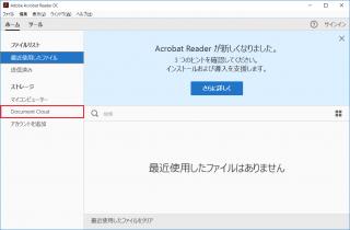 レジストリを操作して Adobe Acrobat Reader DC の Document Cloud を表示/非表示にする方法【共通編】