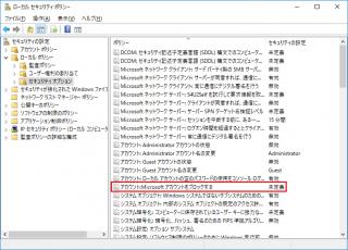 「アカウント: Microsoft アカウントをブロックする」のレジストリをコマンドで設定する方法【共通編】