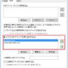 DNS サフィックスのレジストリをコマンドで設定する方法【共通編】