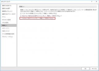 Excel 2016 の「Outlook の添付ファイルに対して、保護ビューを有効にする」のレジストリをコマンドで設定する方法【共通編】