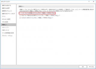 Excel 2016 の「インターネットから取得したファイルに対して、保護ビューを有効にする」のレジストリをコマンドで設定する方法【共通編】