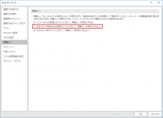 Excel 2016 の「安全でない可能性のある場所のファイルに対して、保護ビューを有効にする」のレジストリをコマンドで設定する方法【共通編】