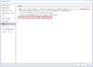 PowerPoint 2016 の「Outlook の添付ファイルに対して、保護ビューを有効にする」のレジストリをコマンドで設定する方法【共通編】