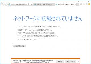Internet Explorer 11 で発生する「ホームページが壊れていたため、Internet Explorer でホームページをリセットしました。」のエラーを回避する方法【共通編】