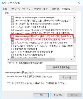 Internet Explorer 11 の「Microsoft Edge を開くボタン ([新しいタブ] ボタンの隣) を非表示にする」を有効/無効にするレジストリの設定値【Win10編】