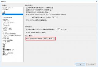 Adobe Acrobat Reader DC の「PDF/A モードで文書を表示」の設定を変更することができるレジストリの設定値【共通編】