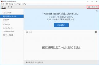 Adobe Acrobat Reader DC の「サインイン」ボタンと「アドビオンラインサービス」のメニューを表示/非表示にするレジストリの設定値【共通編】