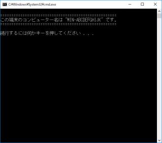 コンピューター名を判定して条件分岐させるバッチファイル【共通編】