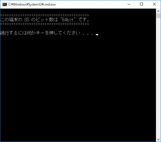 Windows OS のビット数を判定して条件分岐させるバッチファイル【共通編】