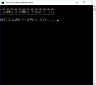 Windows OS のバージョン情報を判定して条件分岐させるバッチファイル【共通編】