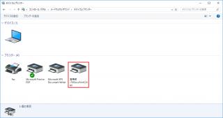 プリンター アイコンを自動で追加することができるバッチファイル【共通編】