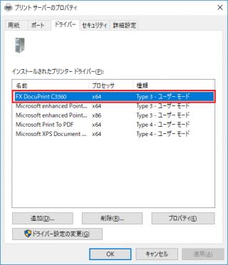 プリンタードライバーを自動でインストールすることができるバッチファイル【共通編】