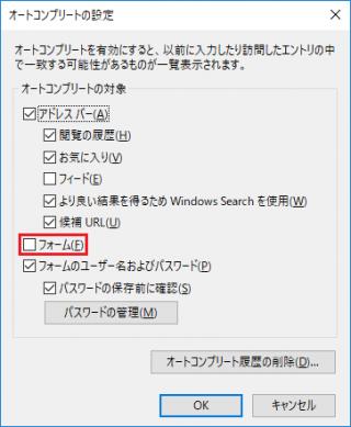 Internet Explorer の「フォーム」を有効/無効にするレジストリの設定値【IE11編】