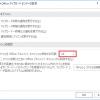 「ファイルを Office ドキュメント キャッシュに保存する日数」を変更するレジストリの設定値【Office 2016編】