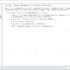 レジストリを操作して Outlook 2016 の自動ダウンロード関連の設定を変更する方法