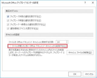 「ファイルを閉じたときに Office ドキュメント キャッシュから削除する」を有効/無効にするレジストリの設定値【Office 2016編】