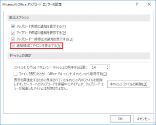 「通知領域にアイコンを表示する」を有効/無効にするレジストリの設定値【Office 2016編】