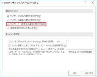 「アップロード一時停止の通知を表示する」を有効/無効にするレジストリの設定値【Office 2016編】
