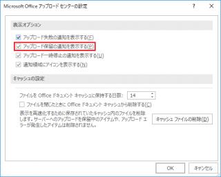 「アップロード保留の通知を表示する」を有効/無効にするレジストリの設定値【Office 2016編】