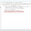 Office 2016 の「電子メールの編集、転送、返信の際、コンテンツをダウンロードする前に警告する」のレジストリを設定する方法