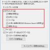 Internet Explorer の「アドレス バー」を有効/無効にするレジストリの設定値【IE11編】