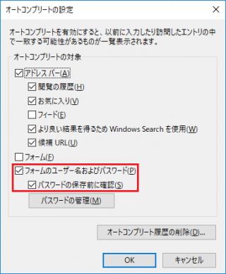 Internet Explorer の「フォームのユーザー名およびパスワード」を有効/無効にするレジストリの設定値【IE11編】