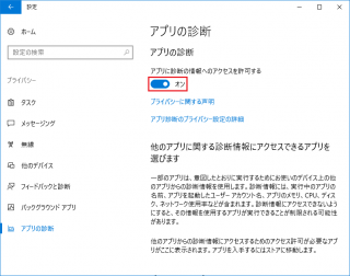 [Win10 1703編]「アプリに診断の情報へのアクセスを許可する」のレジストリの設定値