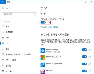 [Win10 1703編]「アプリがマイクを使うことを許可する」のレジストリの設定値