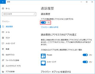 [Win10 1703編]「アプリが通話履歴にアクセスすることを許可する」のレジストリの設定値