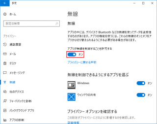 [Win10 1703編]「アプリが無線を制御することを許可する」のレジストリの設定値