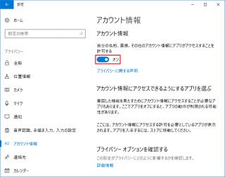 [Win10 1703編]「自分の名前、画像、その他のアカウント情報にアプリがアクセスすることを許可する」のレジストリの設定値