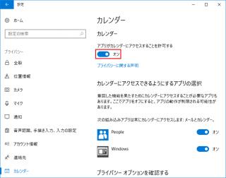[Win10 1703編]「アプリがカレンダーにアクセスすることを許可する」のレジストリの設定値