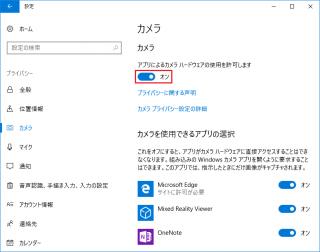 [Win10 1703編]「アプリによるカメラ ハードウェアの使用を許可します」のレジストリの設定値