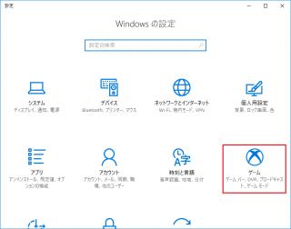 [Win10 1703編]「Windows の設定」にある「ゲーム」のレジストリの設定値