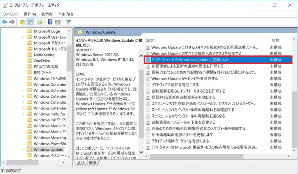 インターネット 上 の windows update に 接続 しない