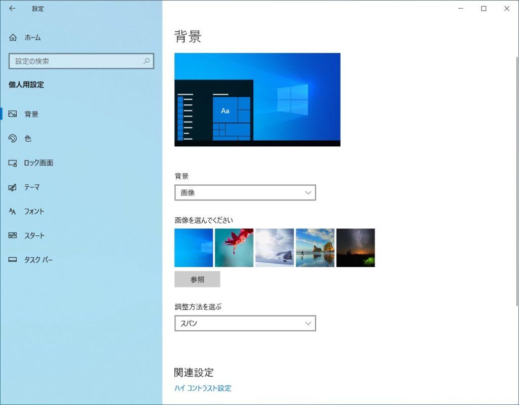 Gpo デスクトップの壁紙 をグループポリシーで設定する方法 Win10
